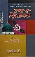 Shame Khitabat Hindi Collection of Islamic Articles [Paperback] Maulana Ilyas Misbahi