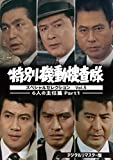 特別機動捜査隊 スペシャルセレクション Vol.5 ―6人の主任篇Part1―<デジ...[DVD]
