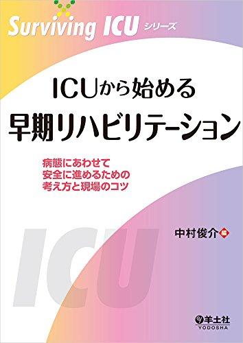 ICUから始める早期リハビリテーション〜病態にあわせて安全に進めるための考え方と現場のコツ (Surviving ICUシリーズ)の詳細を見る