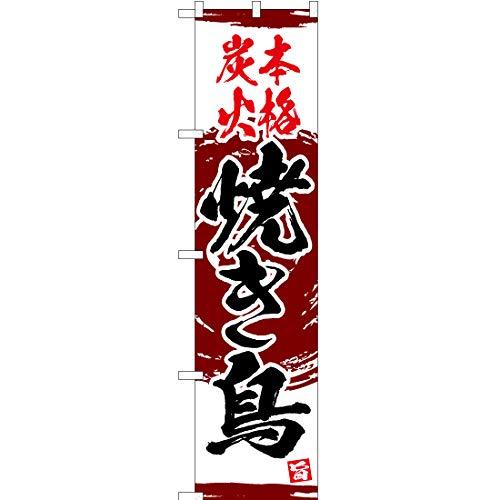 【3枚セット】のぼり 本格炭火 焼き鳥 YNS-3403 (受注生産) のぼり旗 看板 ポスター タペストリー 集客 【スマートサイズ】