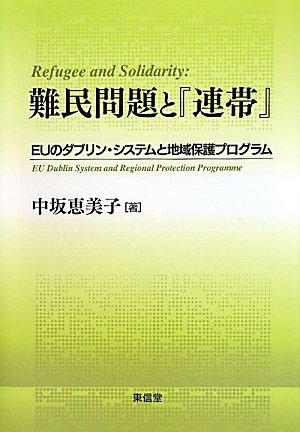 難民問題と『連帯』―EUのダブリン・システムと地域保護プログラムの詳細を見る