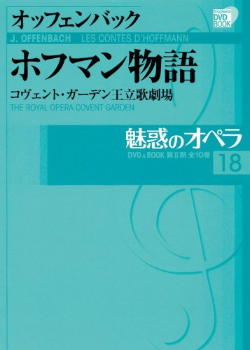 魅惑のオペラ 18 オッフェンバック ホフマン物語 (小学館DVD BOOK)の詳細を見る