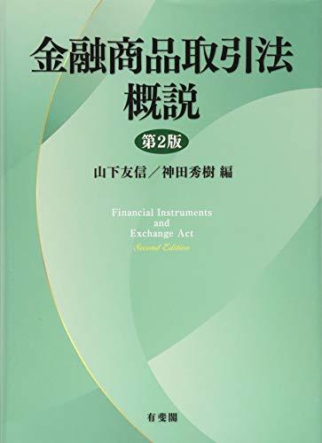 金融商品取引法概説 第2版