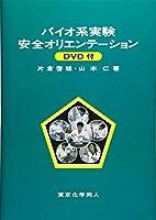 バイオ系実験安全オリエンテーション(DVD付)