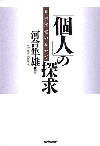 「個人」の探求 日本文化のなかでの詳細を見る