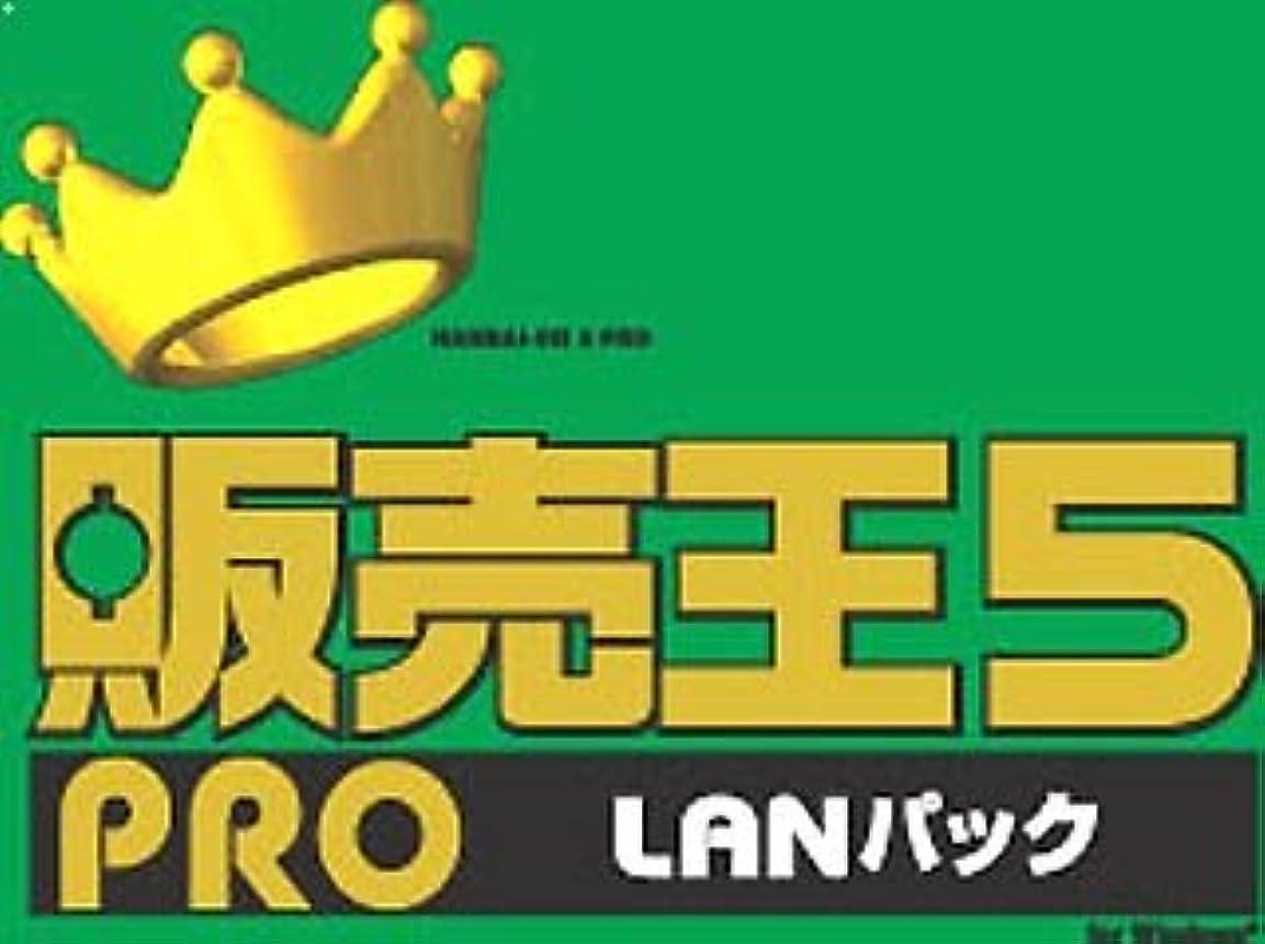 賛辞インフラ幻影販売王5 PRO LANパック 20クライアント for SQL