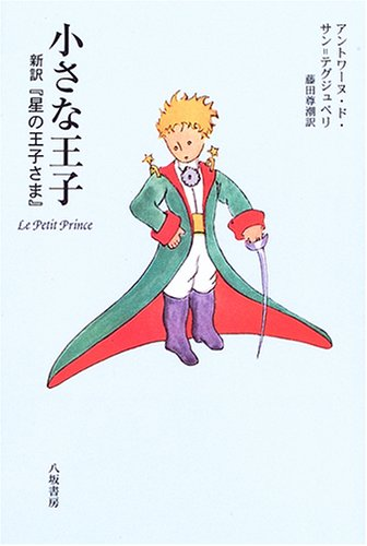 小さな王子―新訳『星の王子さま』の詳細を見る