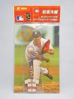 郵便局 松坂大輔 MLBストラップ付きオリジナルポストカード5枚組