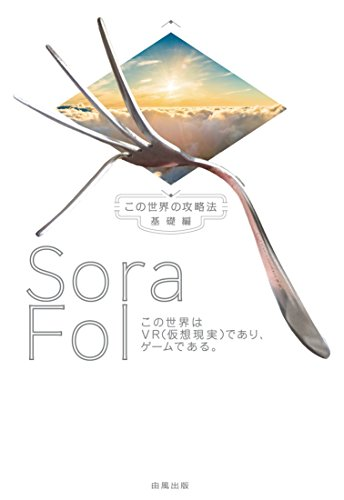 Sora Fol この世界はVR(仮想現実)であり、ゲームである。 この世界の攻略法|基礎編