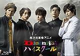 超次元革命アニメ Dimensionハイスクール VOL.1[Blu-ray/ブルーレイ]