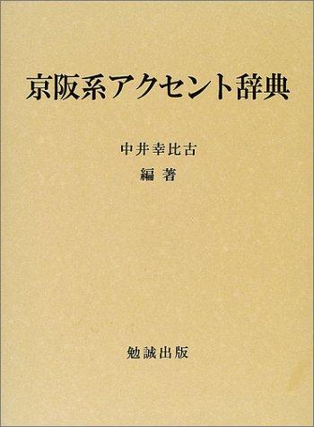 京阪系アクセント辞典