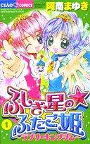 ふしぎ星のふたご姫 1 (1) ちゃおコミックス
