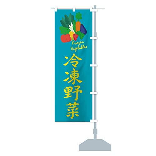 冷凍野菜 のぼり旗 サイズ選べます(コンパクト45x150cm 右チチ)