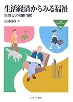 生活経済からみる福祉―格差社会の実態に迫る (MINERVA福祉ライブラリー)