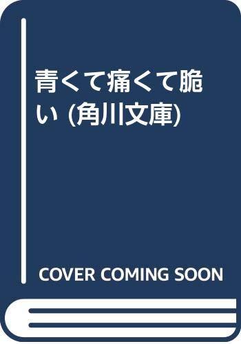 青くて痛くて脆い (角川文庫)