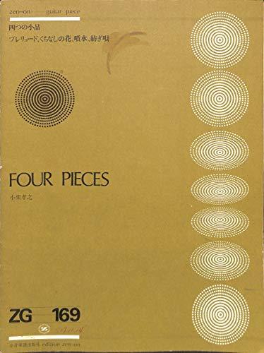 [全音ギターピース]四つの小品 プレリュード、くちなしの花、噴水、紡ぎ唄 作曲:小栗孝之 (ZG169)