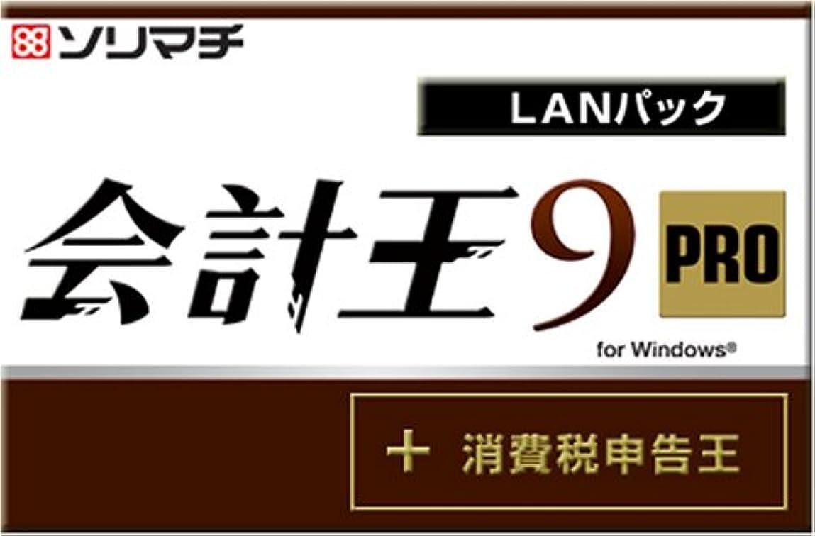 信じる教授バット会計王9 PRO LANパック with SQL 15クライアント