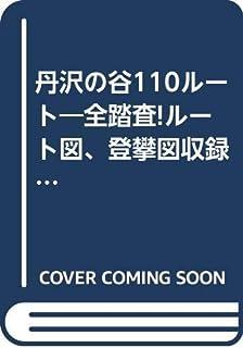 丹沢の谷110ルート―全踏査!ルート図、登攀図収録。保存版