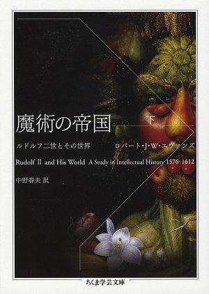 魔術の帝国―ルドルフ二世とその世界〈下〉 (ちくま学芸文庫)の詳細を見る