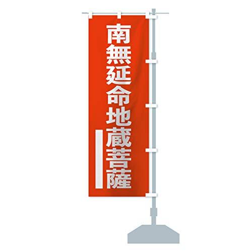 南無延命地蔵菩薩 のぼり旗 サイズ選べます(ジャンボ90x270cm 右チチ)