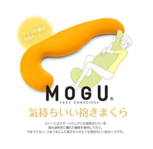 MOGU『気持ちいい抱きまくら』