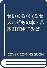 せいくらべ (ミセスこどもの本・八木田宜伊子みどりのえほん 1)