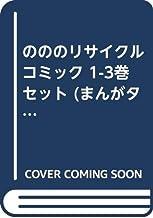 のののリサイクル コミック 1-3巻セット (まんがタイムKRコミックス)