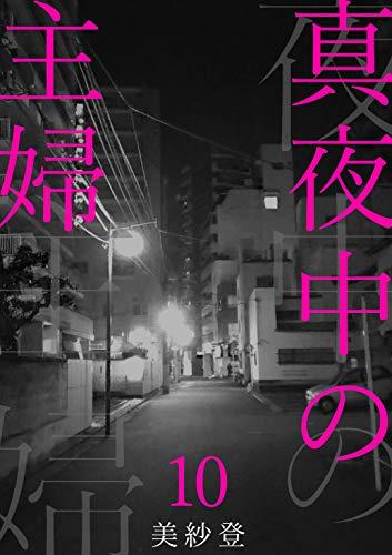 真夜中の主婦10 (素敵なロマンス)