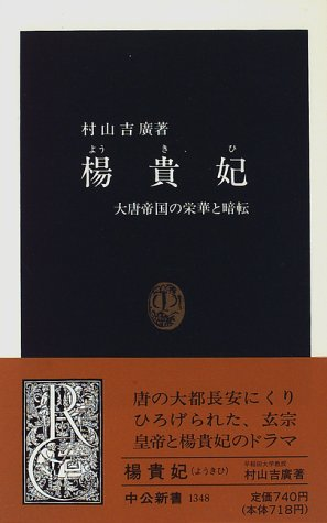 楊貴妃―大唐帝国の栄華と暗転 (中公新書)