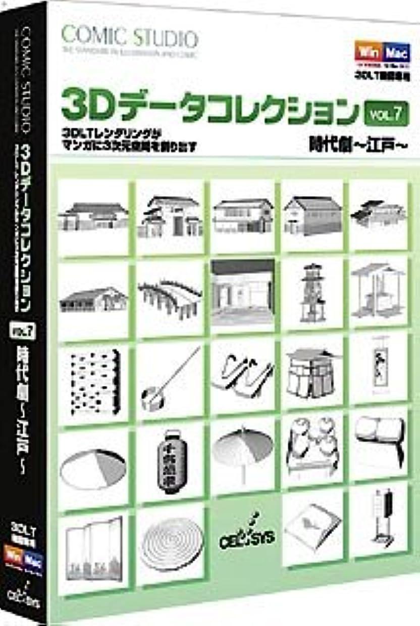 全員魅惑する宗教的なComic Studio 3Dデータコレクション Vol.7 時代劇 ~江戸~