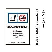 【セット商品】「喫煙専用室」禁煙 喫煙禁止 標識掲示 ステッカー 背面グレーのり付き 屋外対応(stk-c004-10set) (10枚セット)
