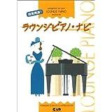 超実用派! ラウンジピアノナビ (Tomomi chan's chatter book)