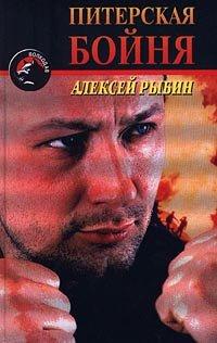 Hardcover Piterskaya bojnya [Russian] Book