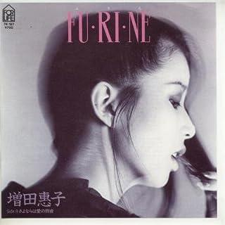 FU・RI・NE [EPレコード 7inch]