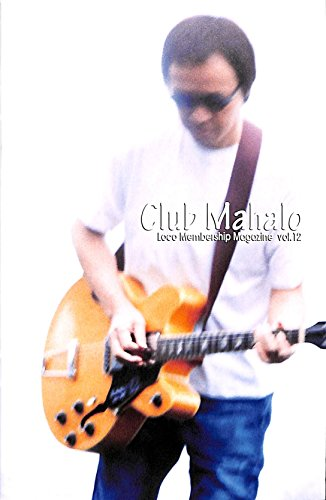 [FC会報]吉田拓郎 OFFICIAL FAN CLUB 会報 『Club Mahalo』 Vol.12 [2001年1月31日発行]