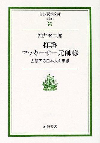 拝啓マッカーサー元帥様―占領下の日本人の手紙 (岩波現代文庫)