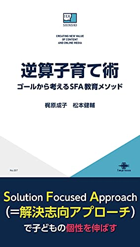 逆算子育て術 ゴールから考えるSFA教育メソッド ICE新書の詳細を見る