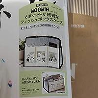 リンネル3月号 特別号 ムーミン ティッシュボックスケース 木村文乃