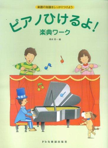 ピアノひけるよ! 楽典ワーク