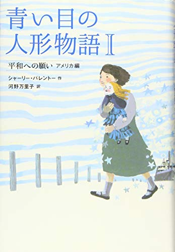 青い目の人形物語 (1) 平和への願い アメリカ編の詳細を見る