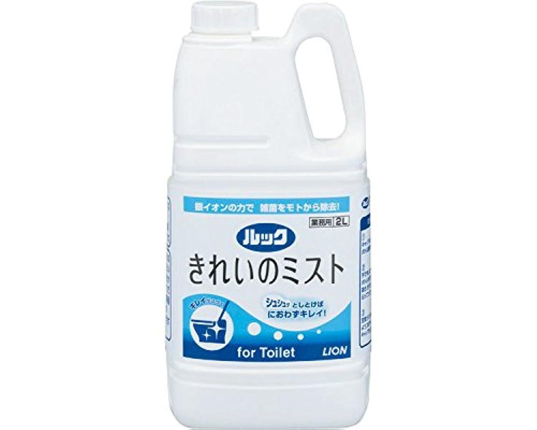 無効届けるトマトルックきれいのミスト トイレ用 2L (ライオンハイジーン)