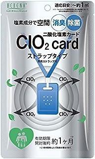 日本製 空間除菌カード ウィルスシャットアウト 首掛けタイプ 2021/07新商品初販売・領収書発行可 空間殺菌認証済み 30日利用可 携帯型グッズ ウィルス除去 (1)