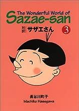 対訳 サザエさん〈3〉【講談社英語文庫】