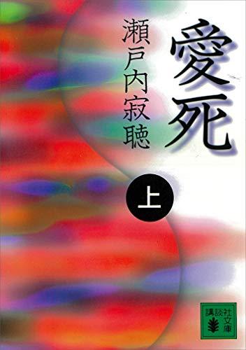 愛死(上) (講談社文庫)