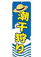 潮干狩り(青) のぼり旗