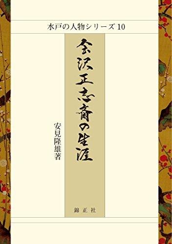 会沢正志斎の生涯 (水戸の人物シリーズ10)