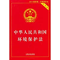 People's Republic of China Environmental Protection Act (2014 version practical latest edition)(Chinese Edition)