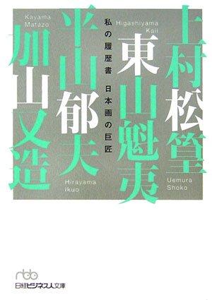 日本画の巨匠―私の履歴書 (日経ビジネス人文庫)
