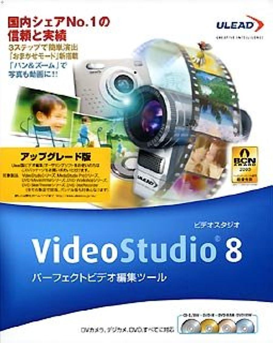明らかにするそばにできるUlead VideoStudio 8 アップグレード版
