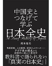 中国史とつなげて学ぶ 日本全史